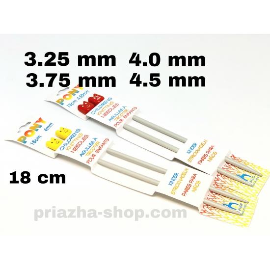 детские спицы pony 2605 priazha-shop.com 2