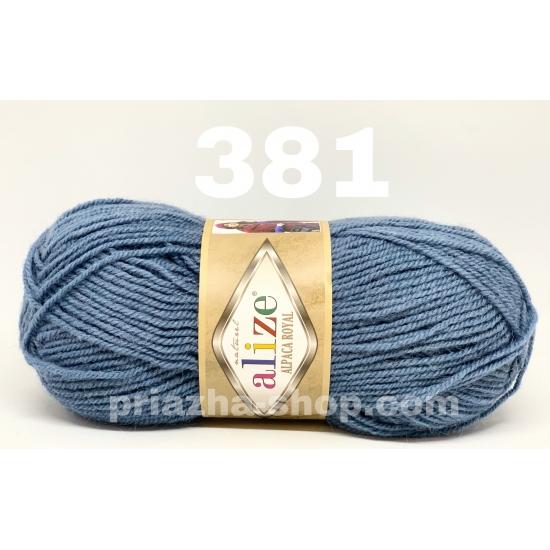 """пряжа alize alpaca royal 381 ( ализе альпака роял ) для вязания шапок, свитеров, кардиганов, шарфов, кофт, джемперов, жакетов - купить в украине в интернет-магазине """"пряжа-shop"""" 1227 priazha-shop.com 2"""