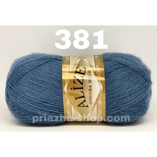 Alize Angora Gold 381