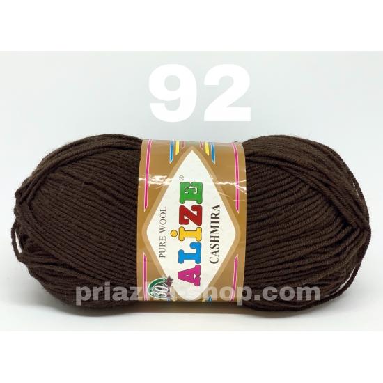 """пряжа alize cashmira 92 ( ализе кашемир ) для вязания шапочек, свитеров, кардиганов, шарфиков, кофточек, аранов, ажуров - купить в украине в интернет-магазине """"пряжа-shop"""" 1271 priazha-shop.com 2"""