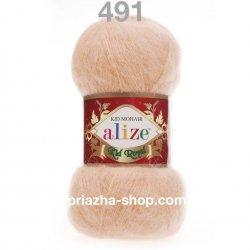 Alize Kid Royal 491