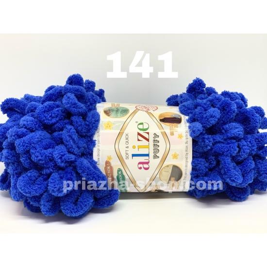 """пряжа alize puffy 141 ( ализе пуффи ) для вязания детских пледов, игрушек, декоративных подушек, шарфиков - купить в украине в интернет-магазине """"пряжа-shop"""" 377 priazha-shop.com 2"""