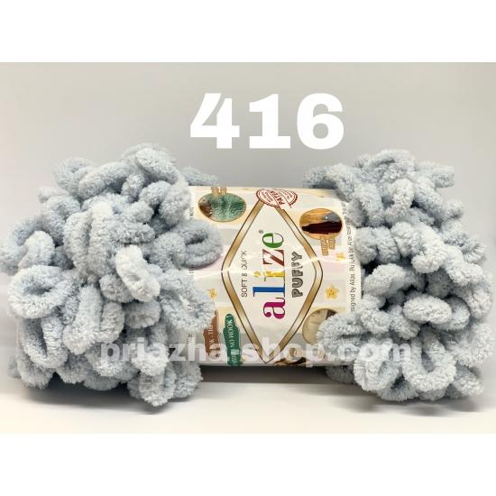 """пряжа alize puffy 416 ( ализе пуффи ) для вязания детских пледов, игрушек, декоративных подушек, шарфиков - купить в украине в интернет-магазине """"пряжа-shop"""" 398 priazha-shop.com 2"""