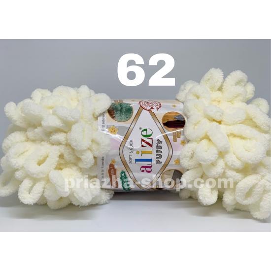 """пряжа alize puffy 62 ( ализе пуффи ) для вязания детских пледов, игрушек, декоративных подушек, шарфиков - купить в украине в интернет-магазине """"пряжа-shop"""" 375 priazha-shop.com 2"""