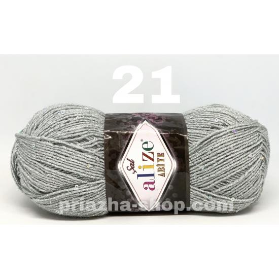 """пряжа alize sal abiye 21 ( ализе сал шал абай ) для вязания элегантных вечерних нарядов, сумочек, кошельков, шалей, нарядных платков неописуемой цветовой гаммы - купить в украине в интернет-магазине """"пряжа-shop"""" 2319 priazha-shop.com 2"""