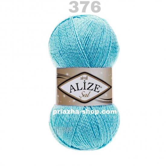 """пряжа alize sal simli 376 ( ализе сал шал симли ) для вязания вечерних нарядов, шалей, шарфиков, кофточек, свитеров, шапочек шикарной цветовой гаммы - купить в украине в интернет-магазине """"пряжа-shop"""" 3488 priazha-shop.com 2"""
