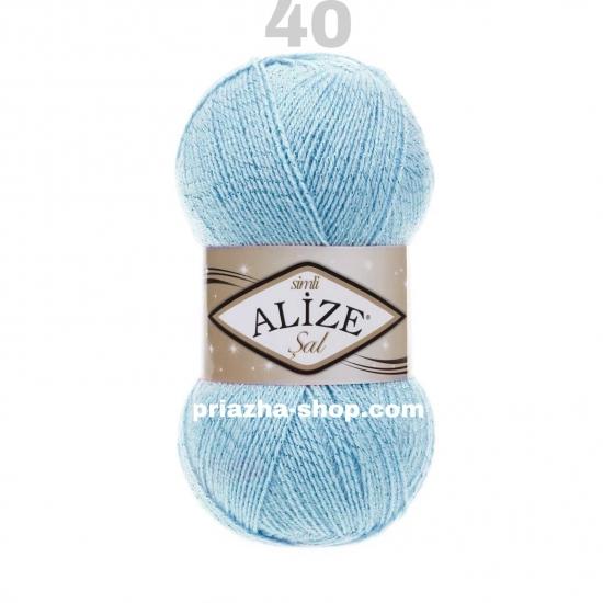 """пряжа alize sal simli 40 ( ализе сал шал симли ) для вязания вечерних нарядов, шалей, шарфиков, кофточек, свитеров, шапочек шикарной цветовой гаммы - купить в украине в интернет-магазине """"пряжа-shop"""" 3486 priazha-shop.com 2"""