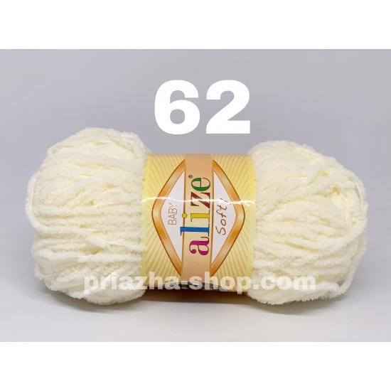 """пряжа alize softy 62 ( ализе софти ) для вязания детских вещей, тёплых пледов, игрушек, декоративных подушек невообразимой цветовой гаммы - купить в украине в интернет-магазине """"пряжа-shop"""" 1023 priazha-shop.com 2"""