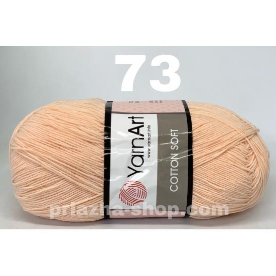 """пряжа yarnart cotton soft 73 ( ярнарт коттон софт ) для вязания одежды малышам, ажурных изделий с широким выбором цветов - купить в украине в интернет-магазине """"пряжа-shop"""" 2236 priazha-shop.com 2"""
