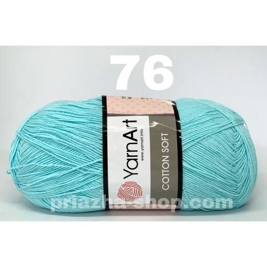 """пряжа yarnart cotton soft 76 ( ярнарт коттон софт ) для вязания одежды малышам, ажурных изделий с широким выбором цветов - купить в украине в интернет-магазине """"пряжа-shop"""" 2237 priazha-shop.com 2"""